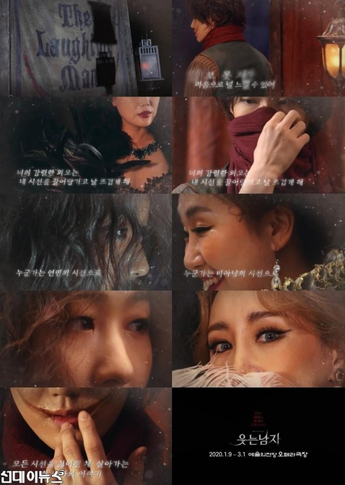 뮤지컬 '웃는 남자', 작품 서사 압축적으로 담아낸 환상적 캐릭터 영상 공개!.jpg