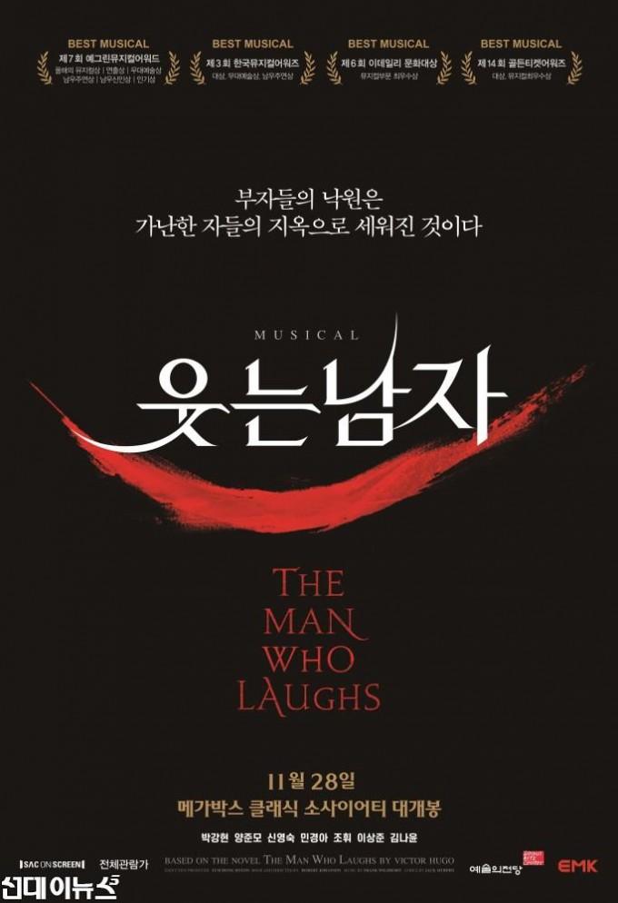 EMK 오리지널 뮤지컬 '웃는 남자', 한국 창작 뮤지컬 최초 스크린 정식 개봉! 독보적 위치 입증!.jpg