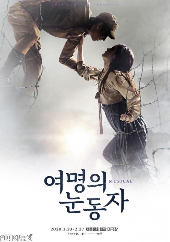 뮤지컬 여명의눈동자_포스터_제공 수키컴퍼니.jpg