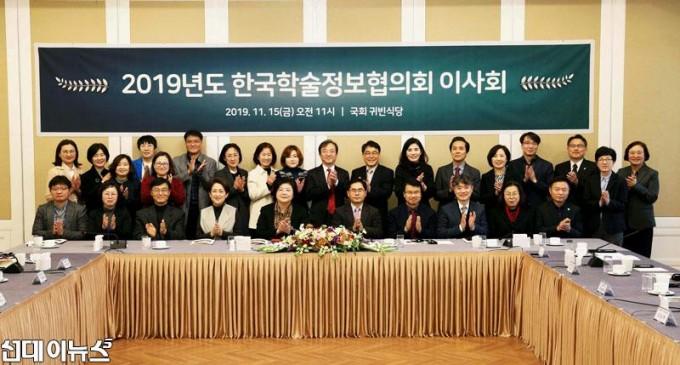 2019년도-한국학술정보협의회-이사회.jpg