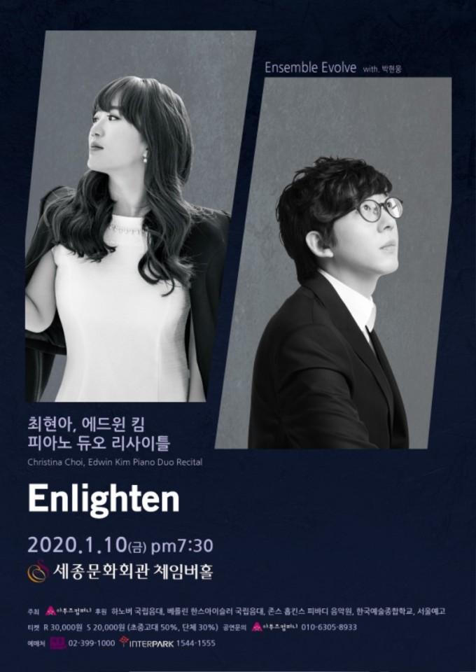 최현아, 에드윈 킴 피아노 듀오 리사이틀_포스터.jpg