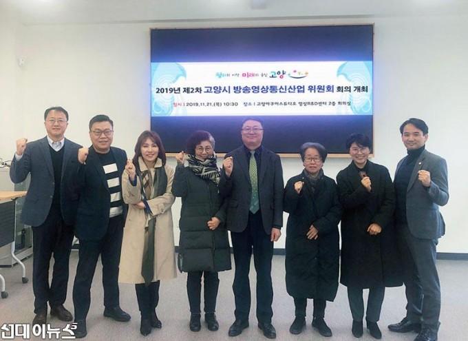 1-고양시,-2019년-제2차-'고양시-방송영상통신산업-위원회'-개최2.jpg