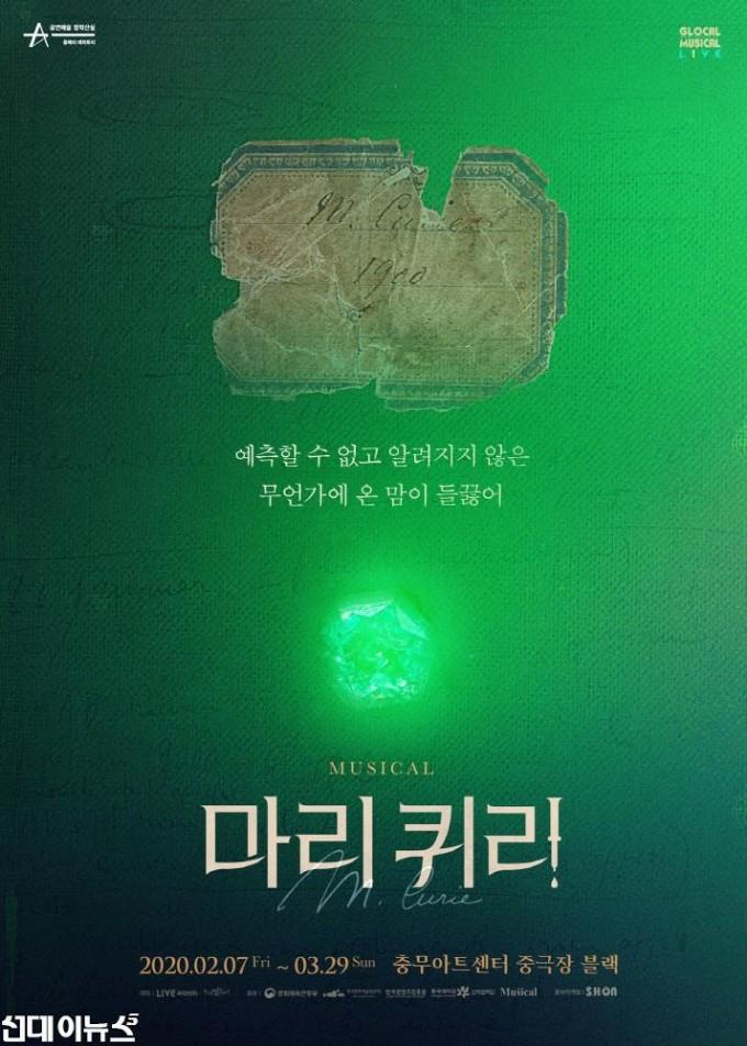 뮤지컬 마리 퀴리 티저 포스터_제공 라이브(주).jpg