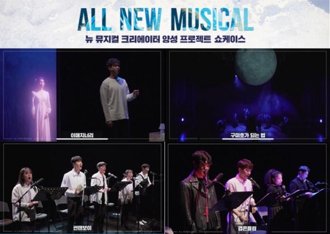 '뉴 뮤지컬 크리에이터 양성 프로젝트' 쇼케이스 'All New Musical 시연사진 _ 이미지제공=(사)한국뮤지컬협회.jpg
