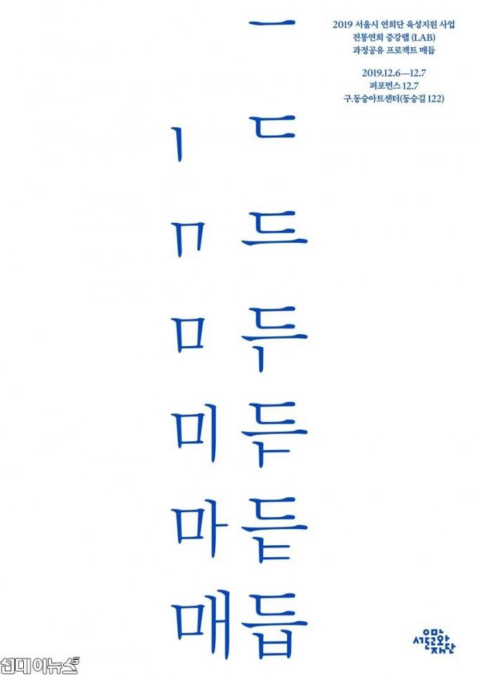 [사진_서울문화재단] 1. 전통연희증강랩_포스터.jpg