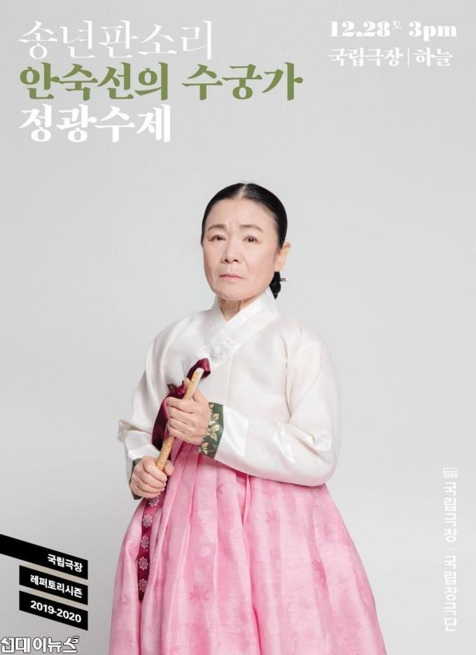 송년판소리_포스터.jpg