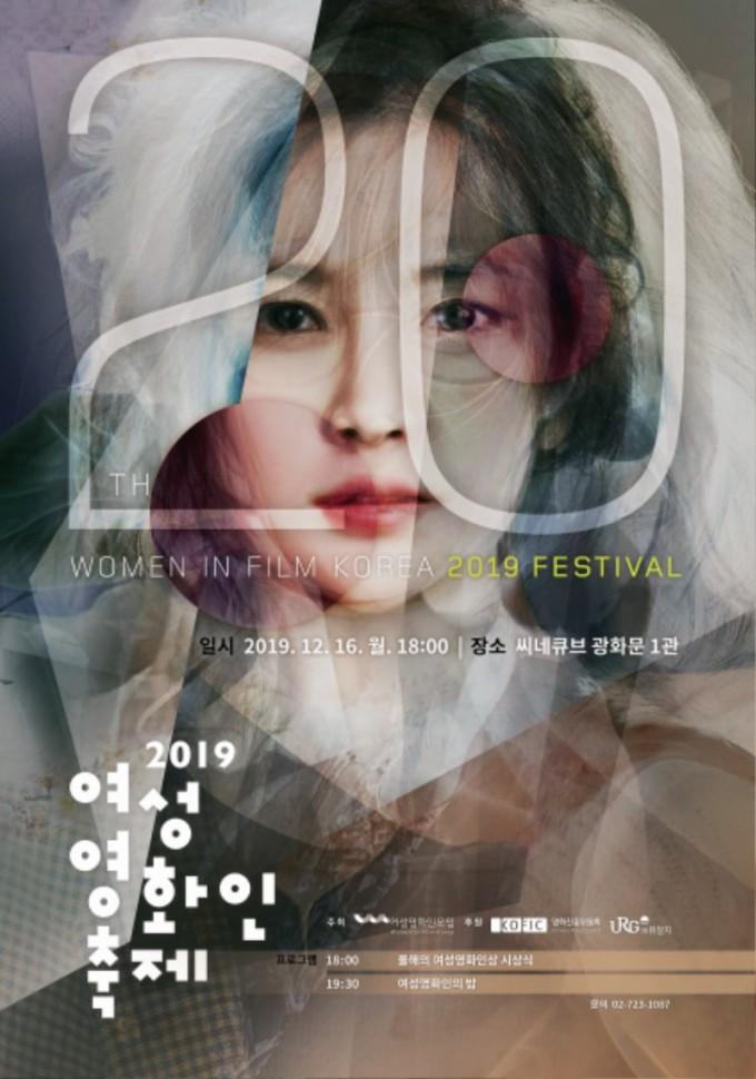 2019 여성영화인축제 포스터.jpg