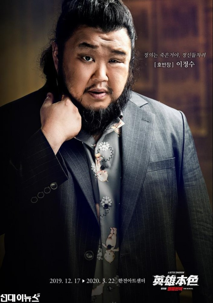 뮤지컬 영웅본색_호반장_이정수_제공 빅픽쳐프러덕션.jpg