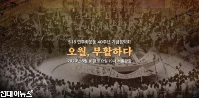 [세종] 5.18 40주년 기념음악회 시민연주단 모집.jpg