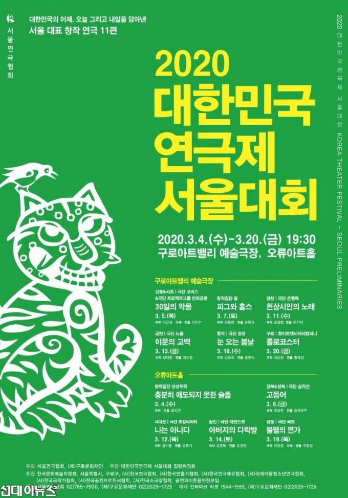 2020 대한민국연극제 서울대회 포스터.jpg