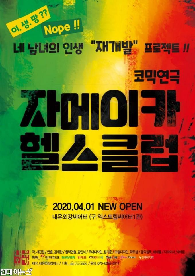 [사진자료] 연극 자메이카헬스클럽2월 23일 종료… 새로워진 공연으로 4월 1일 돌아온다!.jpg