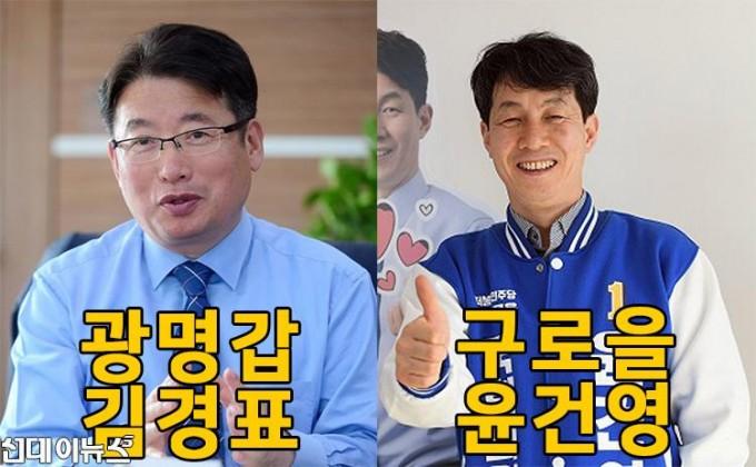김경표윤건영.jpg