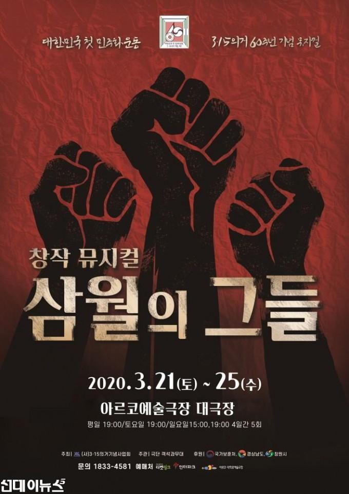 삼월의 그들 포스터_제공 (사)3•15의거 기념사업회, 극단 객석과무대.jpg