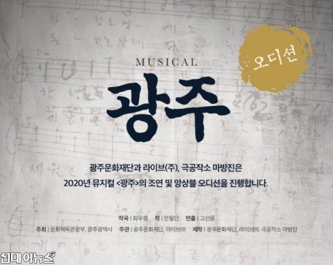 5.18민주화운동 소재 뮤지컬 광주 오디션 개최!.jpg