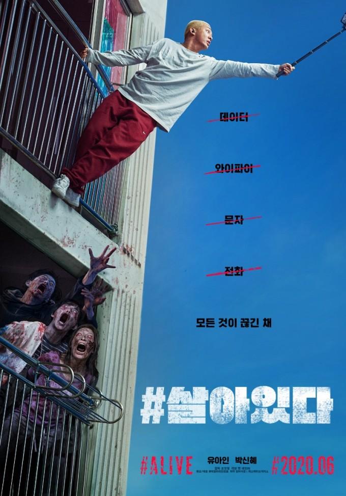 #살아있다_런칭 포스터_A.jpg