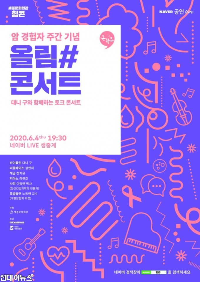 [세종] 2020 6월 힘콘_온쉼표 포스터.jpg