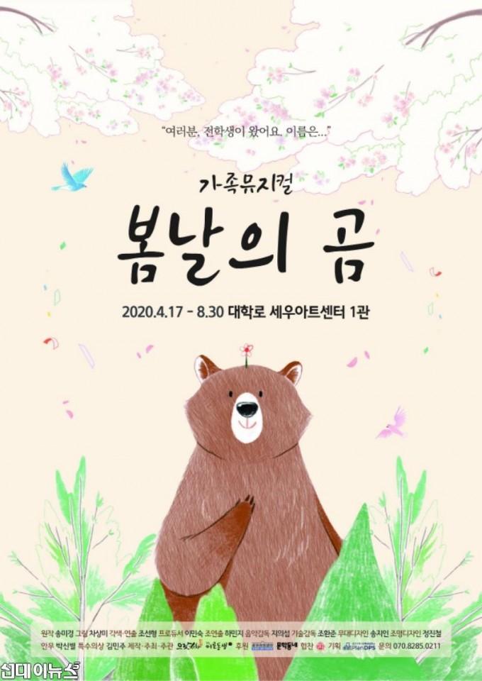 [사진자료] 7월 3일 첫 공연 앞둔 가족뮤지컬 봄날의 곰… 6월 3일 첫 티켓오픈.jpg