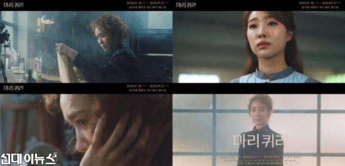 옥주현, 뮤지컬 마리 퀴리 영화 같은 트레일러 공개.jpg