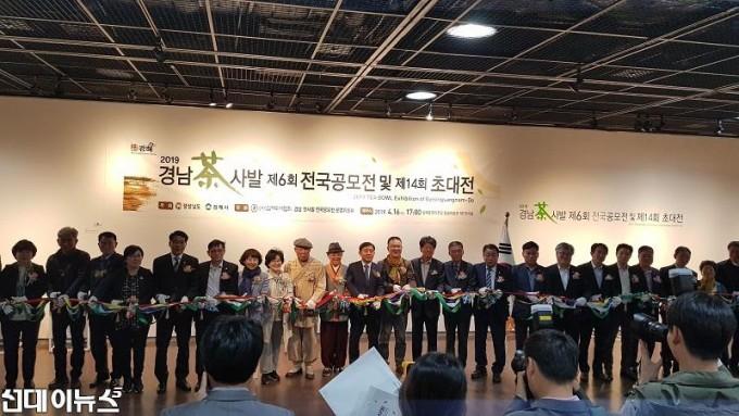 김해시 '찻사발 전국공모전 및 초대전' 개최.jpg