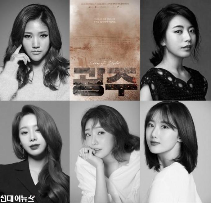 뮤지컬 '광주', 장은아-정인지-정유지-이봄소리-최지혜! 2차 캐스팅 공개!.jpg