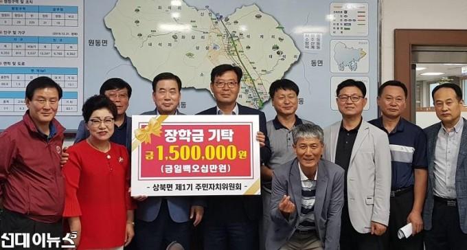 상북면 제1기 주민자치위원회 장학금 전달1.jpg
