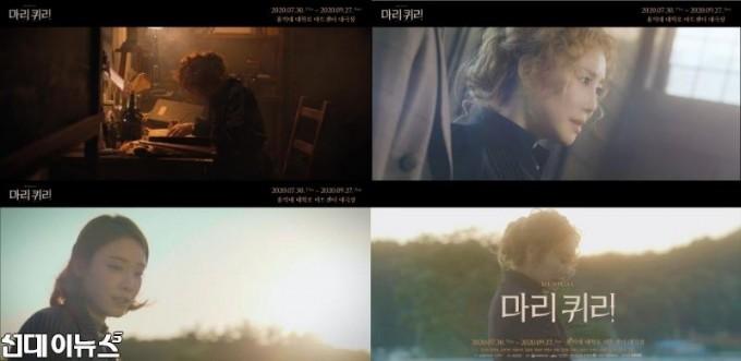 마리 퀴리, 김소향 버전 트레일러 영상 공개!.jpg
