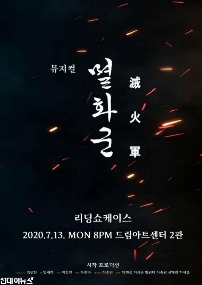 뮤지컬 멸화군 리딩쇼케이스 포스터 (제공=시작 프로덕션).jpg