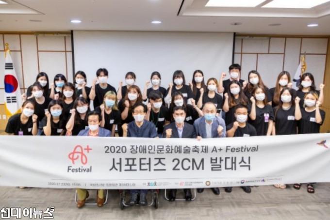 붙임2. 2020 장애인문화예술축제 A+ Festival 서포터즈 2CM 단체사진 (국회의원회관 제3세미나실).jpg