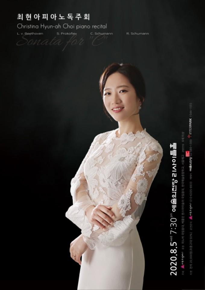 2020최현아피아노독주회_포스터_최종_rgb.jpg