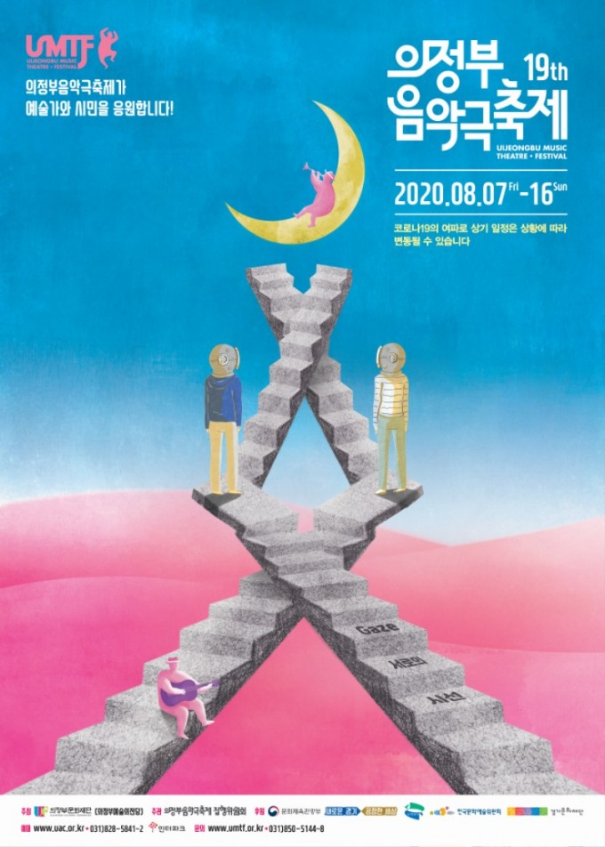 ☆★의정부음악극축제 메인포스터☆★.jpg