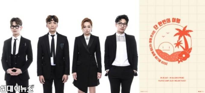 [첨부사진] 밴드 몽니, 코로나19로 지친 팬들 위해 소수정예 여행콘서트 개최.jpg