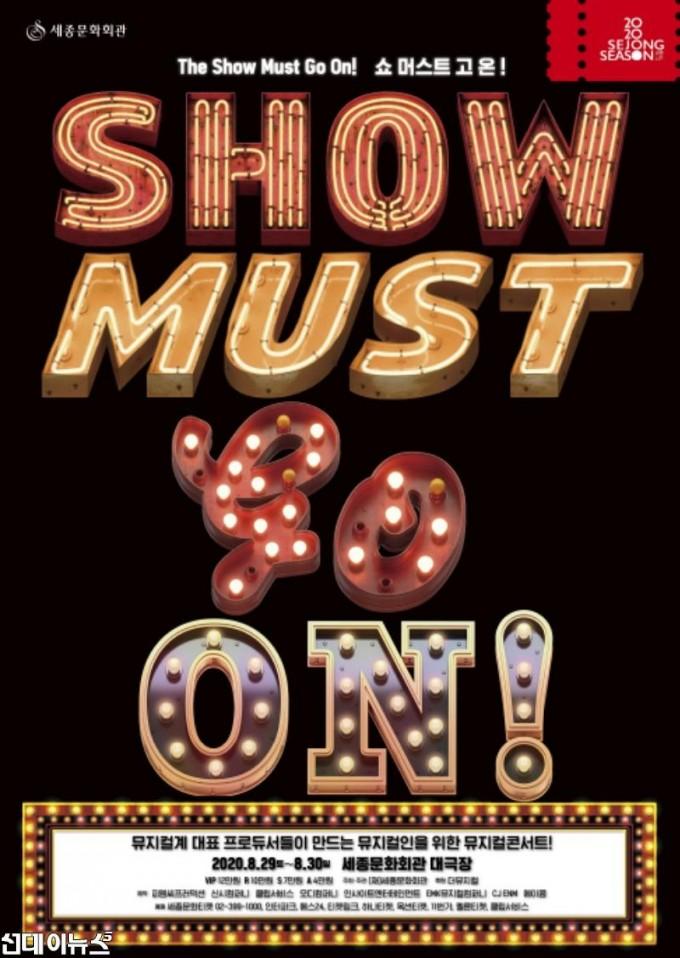 2020 뮤지컬콘서트_쇼머스트고온 The Show must go on_포스터 이미지.jpg