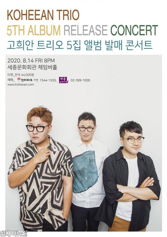 포스터_고희안 트리오 5집 앨범 발매 콘서트_PRM 제공.jpg
