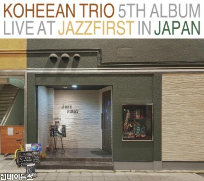 고희안트리오5집 Live at Jazz First.jpg