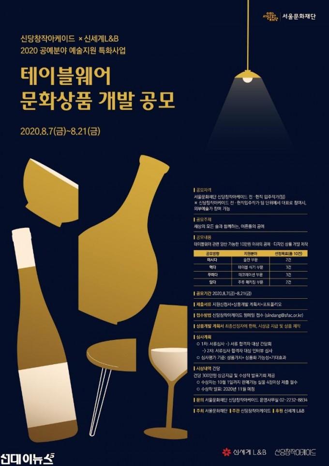 [포스터_서울문화재단] 2020 공예분야 예술지원 특화사업