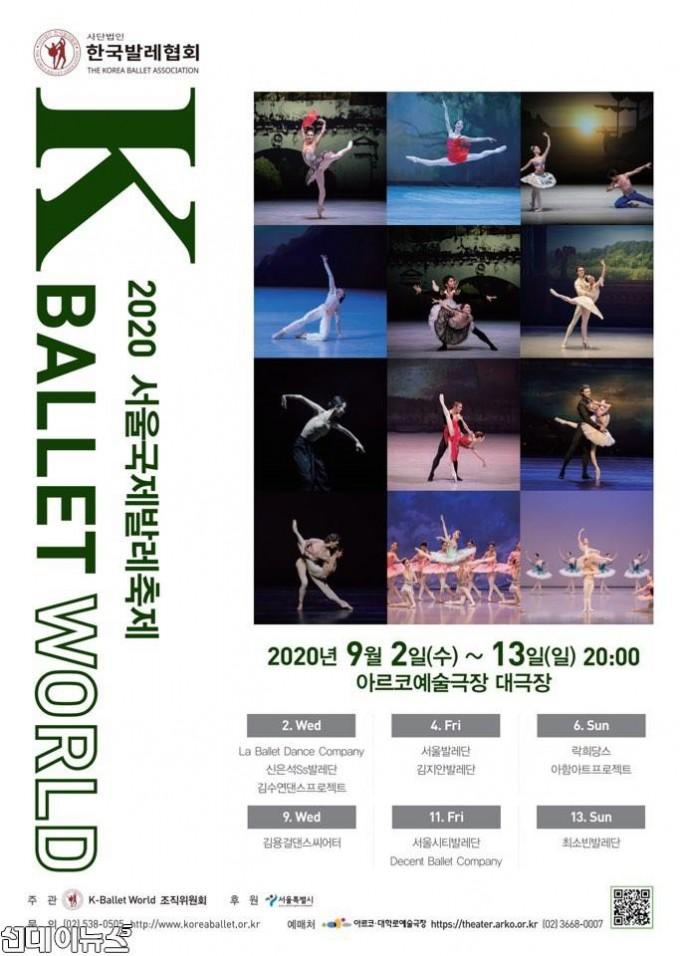 2020 K-Ballet World 포스터.jpg