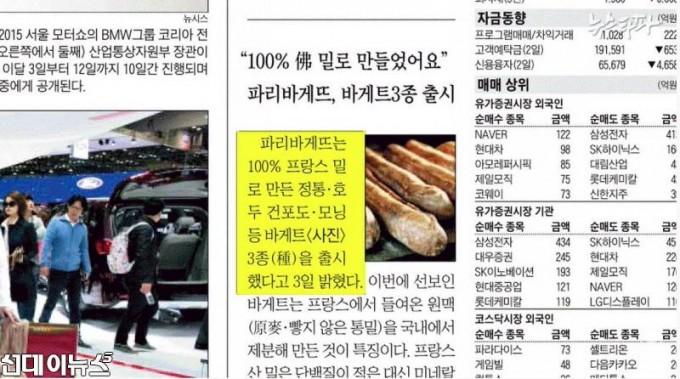 뉴스타파 기사형 광고.JPG