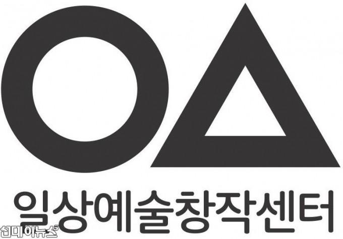 (붙임3) 매개부문 수상자_일상예술창작센터.jpg