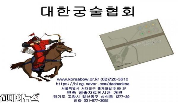 대한궁술협회3.jpg