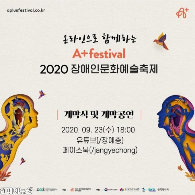 붙임2. 2020 장애인문화예술축제 A+ Festival 개막공연 및 개막식 온라인 진행 안내.jpg