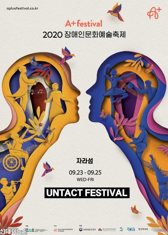 붙임1. 2020 장애인문화예술축제 A+ Festival 자라섬_포스터.jpg
