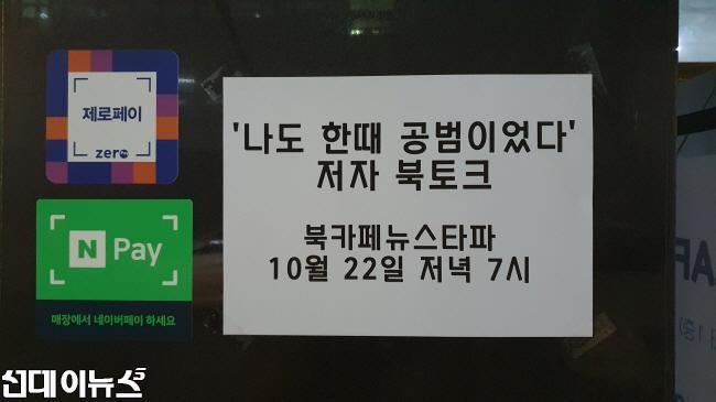 [크기변환]뉴스타파 북토크쇼.jpg