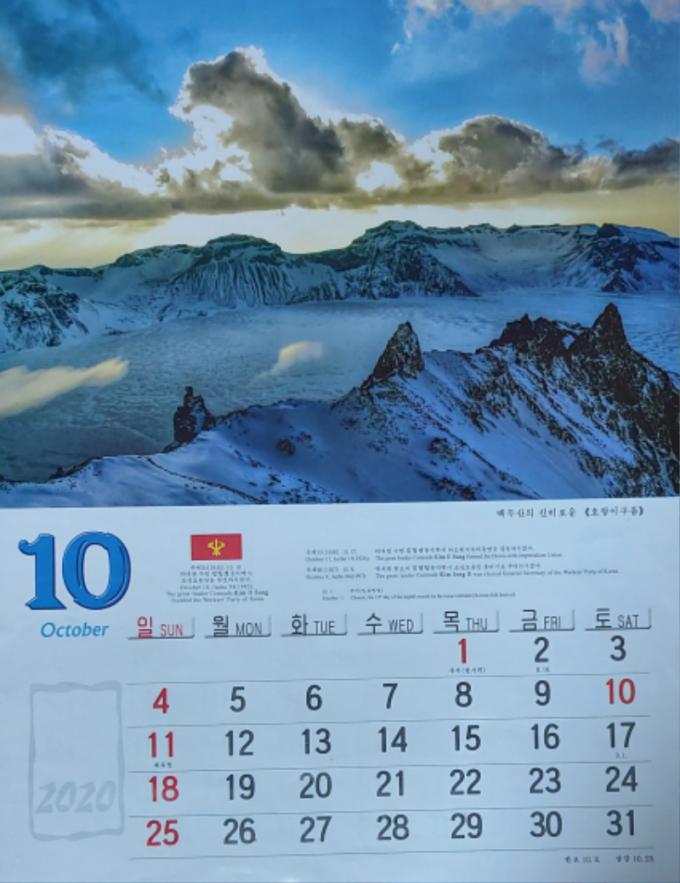 2020년 북한 달력 10월-북한 조선출판물수출입사 발행..png
