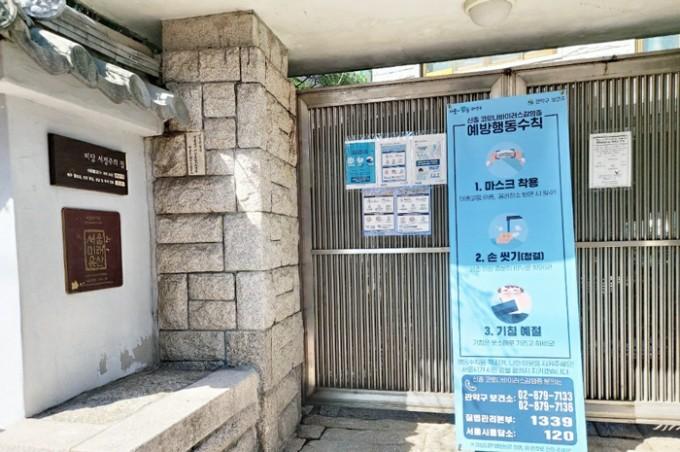 서정주의-집-서울-관악구-남부순환로256나길-4.jpg