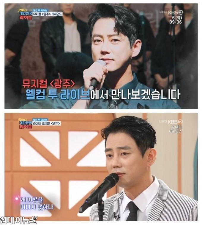 뮤지컬 '광주' 테이 '굿모닝 대한민국 라이브' 출연! 깊은 감정으로 감동적인 무대 선사.jpg