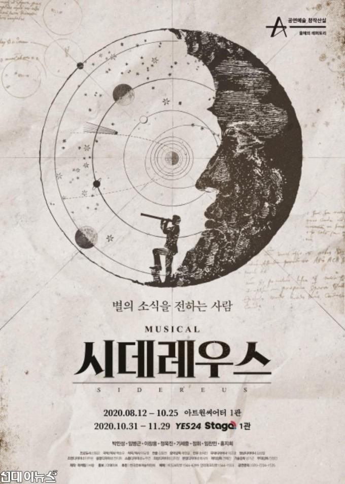 첨부파일1. 뮤지컬 시데레우스 포스터.jpg