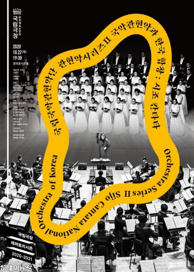 국악관현악과 한국 합창_시조 칸타타(1022) 포스터.jpg