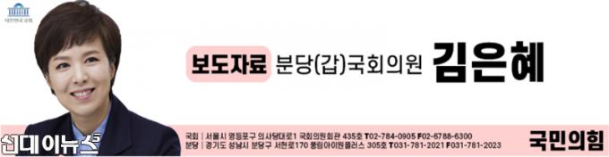 김은혜2132.PNG