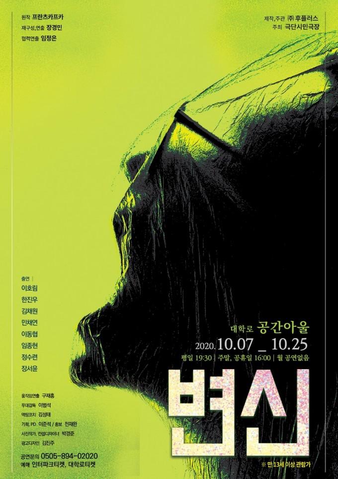 연극 카프카의 변신 new 공연 포스터 이미지.jpg