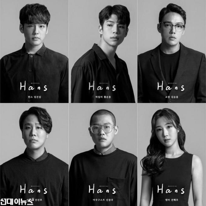 뮤지컬_한스_캐스팅공개(최종).jpg